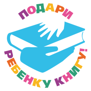 Всероссийская акция для библиотек Подари ребенку книгу!