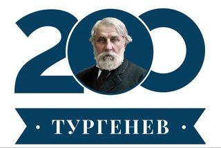200-летие И.С. Тургенева